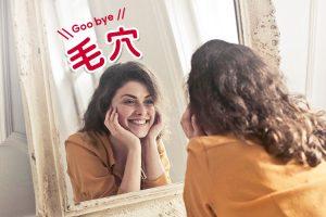【毛穴ケアにおすすめの化粧水8選】今度こそ毛穴を目立たなくさせるぞ!