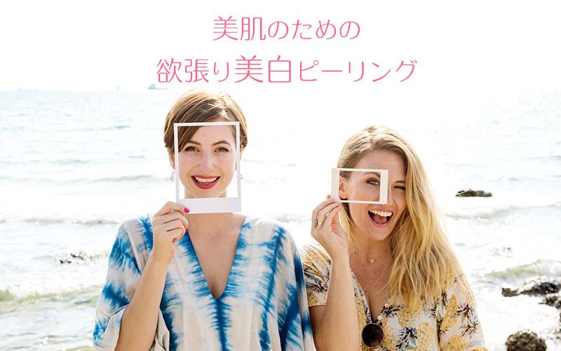 美肌のための欲張りピーリング【美白ケア】できるピーリングおすすめ3選