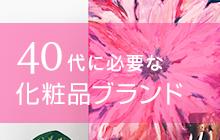 40代に人気の化粧品ブランド&【40代に必要な化粧品ブランド】