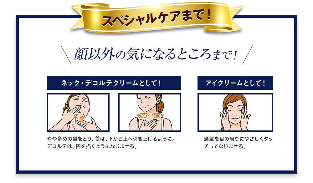 アイクリームとして、または首やデコルテに使うときは