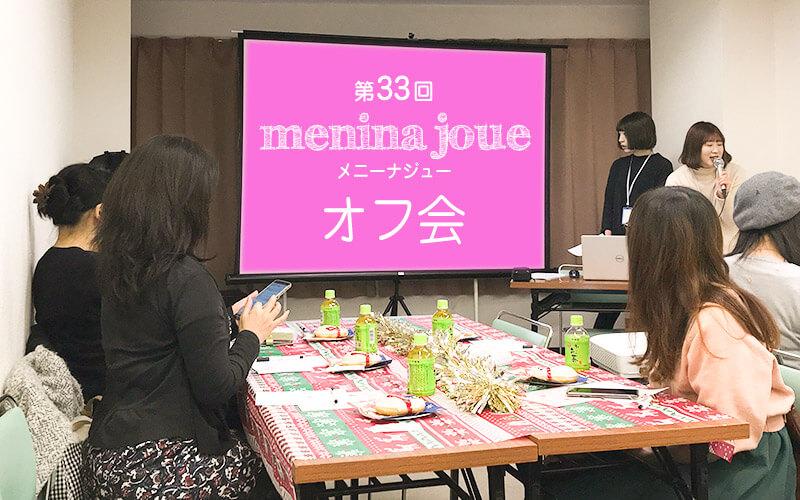 第33回 menina joue(メニーナジュー)オフ会に参加してきました!
