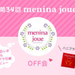 第34回 menina joue(メニーナジュー)オフ会レポ&ハニプラ石鹸レビュー