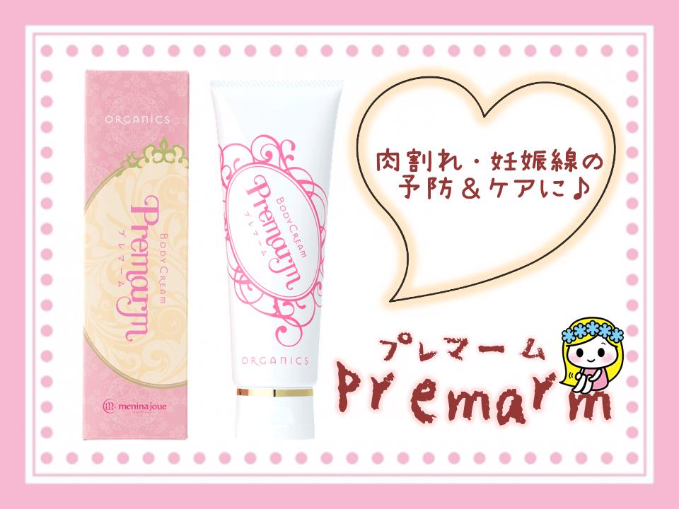 第38回オフ会のメイン商品は「プレマーム」!