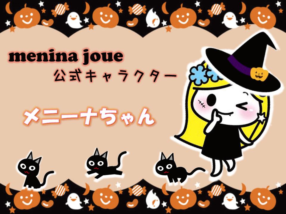 公式キャラクター「メニーナちゃん」♪