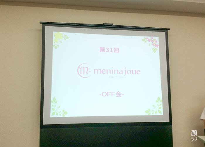 menina joue(メニーナジュー)OFF会